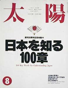 100 Keywords For Understanding Japan